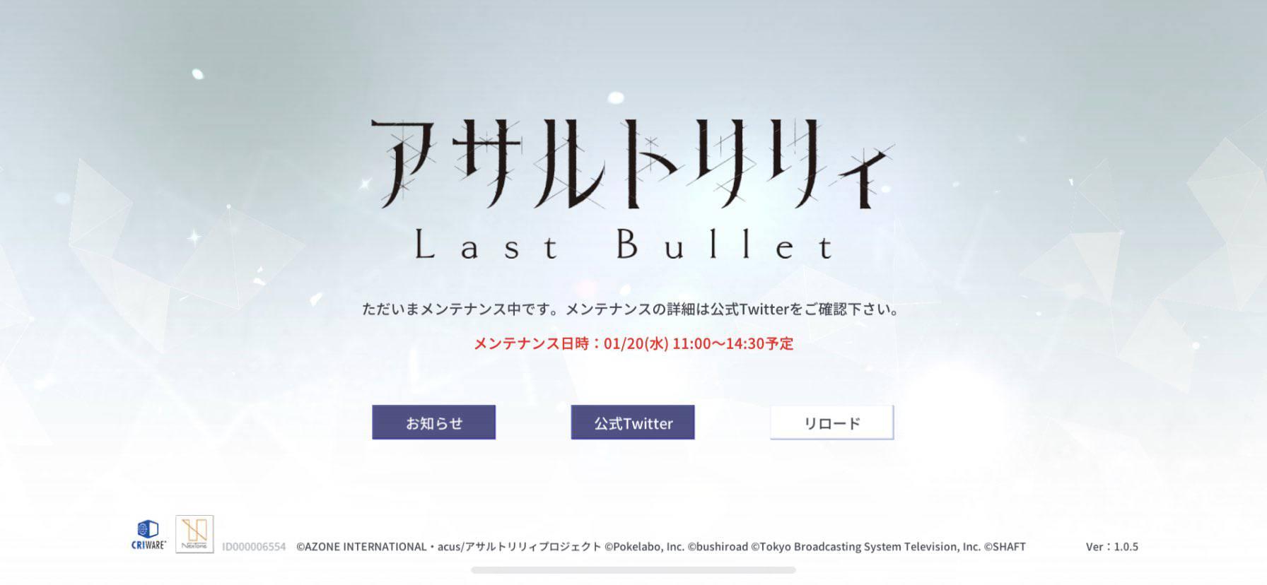 【ラスバレ】14:00リリースが延期ってマジかよ!?