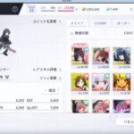 【ラスバレ】戦闘力26852まで来たプレイヤーさん現る!?