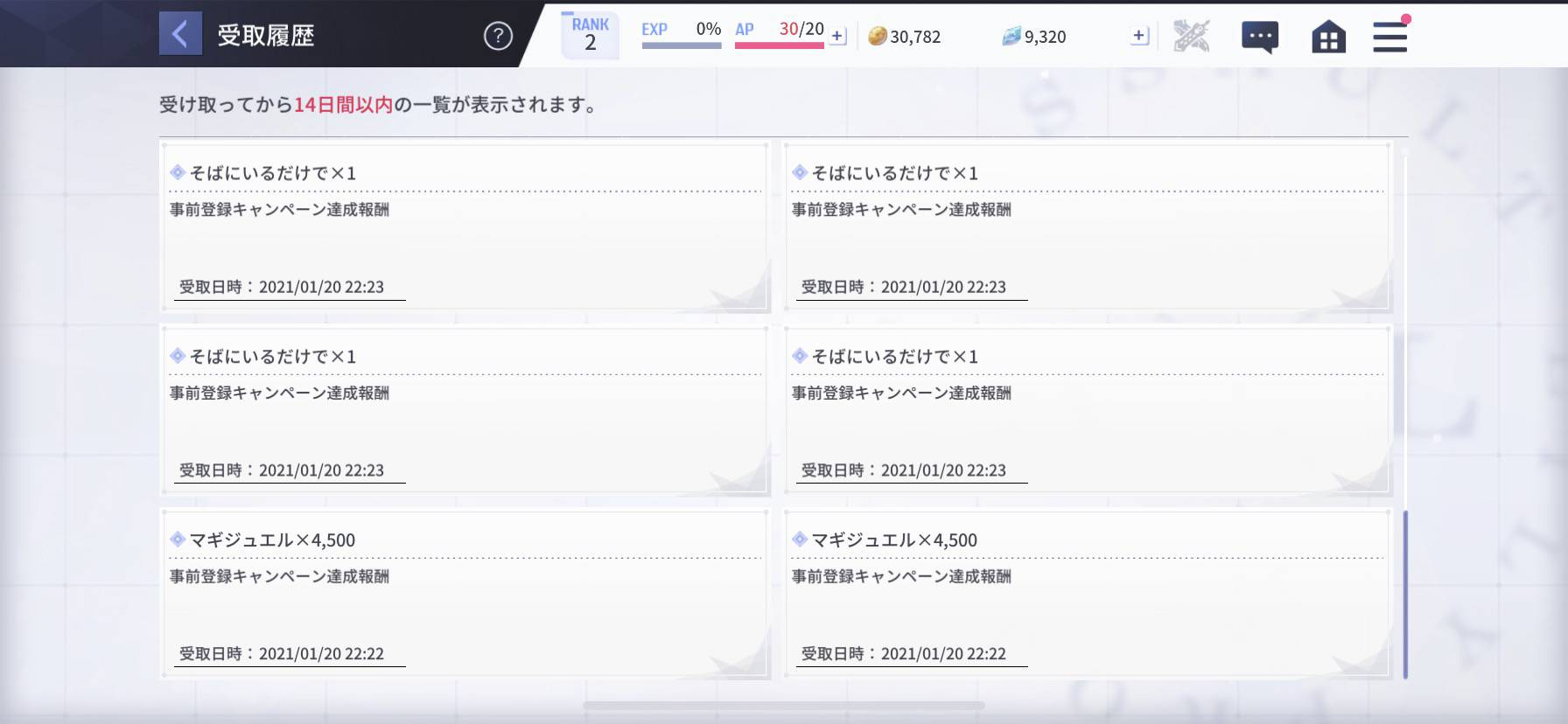 【ラスバレ】事前登録キャンペーン4500石2回受け取れたんだが・・ ← こマ!?