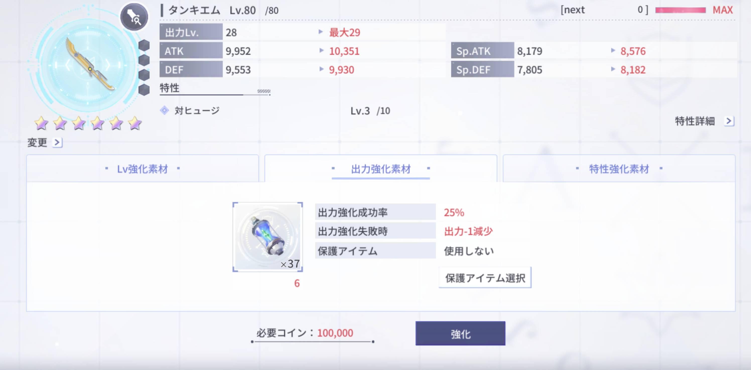 【ラスバレ】最後は出力強化成功率25%ってマジ・・? ← おいくら万円かけたんだよ!?