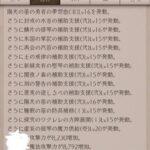 【ラスバレ】レギオンマッチ補助スキルってもしかして編成したメモリア全部判定すんの?