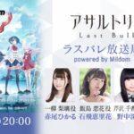 【ラスバレ】本日2/11(木)20:00~ 公式生放送予定!