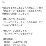 【ラスバレ】シリアルコードが5000円で売れるからと円盤買った結果wwwww