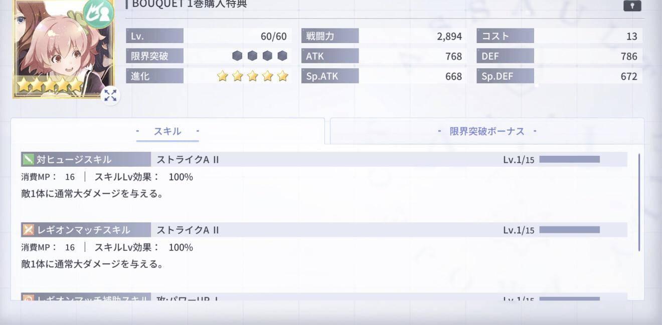 【ラスバレ】円盤星4メモリアって強いんか?買うぞ!?