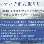 【ラスバレ】レギオンマッチがいよいよ正式版に!? 3月11日(木)~実装!