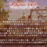 【ラスバレ】公式ツイッター 「ノーブルリリィ・レポート」のあらすじを公開!
