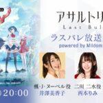 【ラスバレ】本日、3/1(月)20:00~予定で生放送があるぞ!