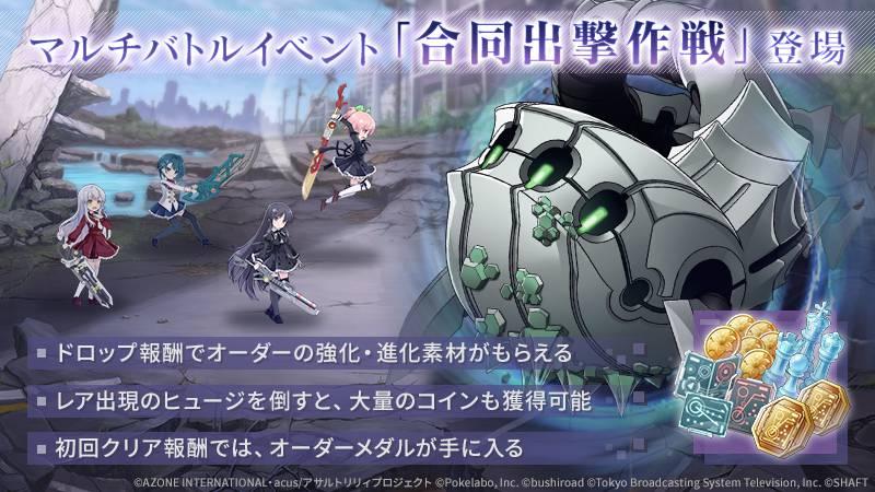 【ラスバレ】マルチイベント「合同出撃作戦」開催予定キタ━━(゚∀゚)━━!!