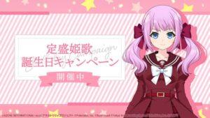 【ラスバレ】本日3月3日はグランエプレの定盛姫歌ちゃんの誕生日!