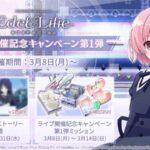 【ラスバレ】ライブ開催記念キャンペーン第1弾が開催されたぞ!