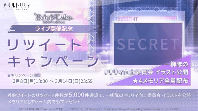 【ラスバレ】ライブ開催記念リツイートキャンペーンを開催! 星4メモリアのプレゼント!?