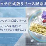 【ラスバレ】レギマに参加するだけ!? 報酬星5確定ガチャチケットキタ━━(゚∀゚)━━!!