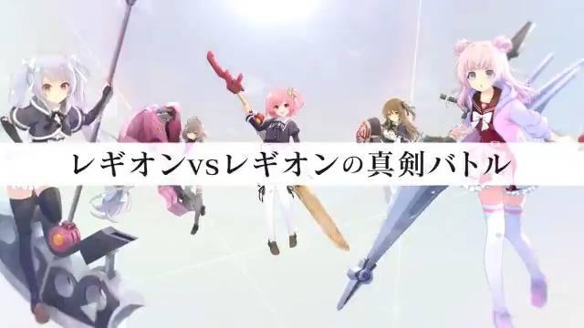 【ラスバレ】レギオンマッチ正式版が登場! 変更点が発表されたぞ!