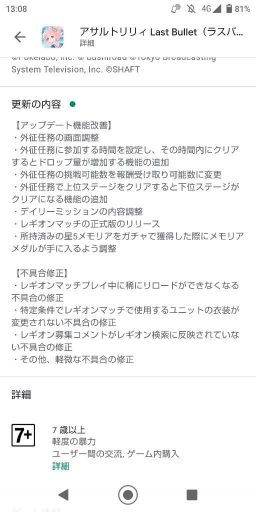 【ラスバレ】外征とメモリアメダルのアップデート来たのか!?