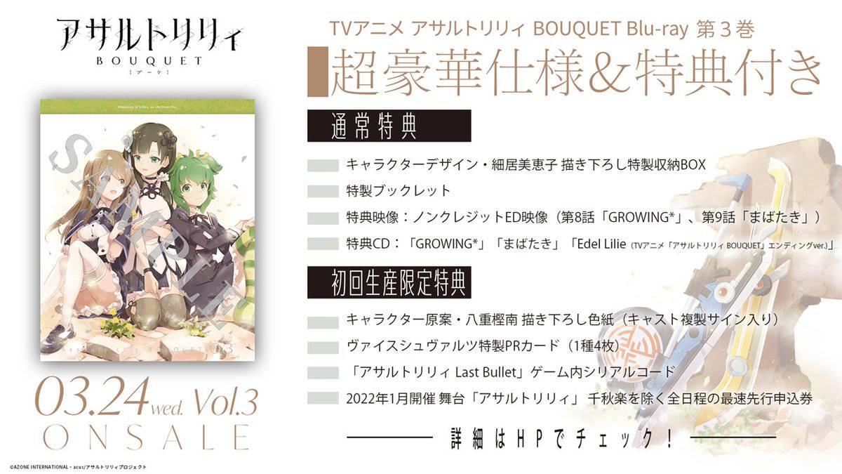 【ラスバレ】シリアルコード付き!? 「アサルトリリィ BOUQUET」第3巻は 3/24(水) 発売されるぞ!