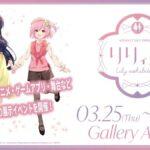 【アサリリ】リリィ展 in Gallery AaMoのチケット販売が開始されたぞ!
