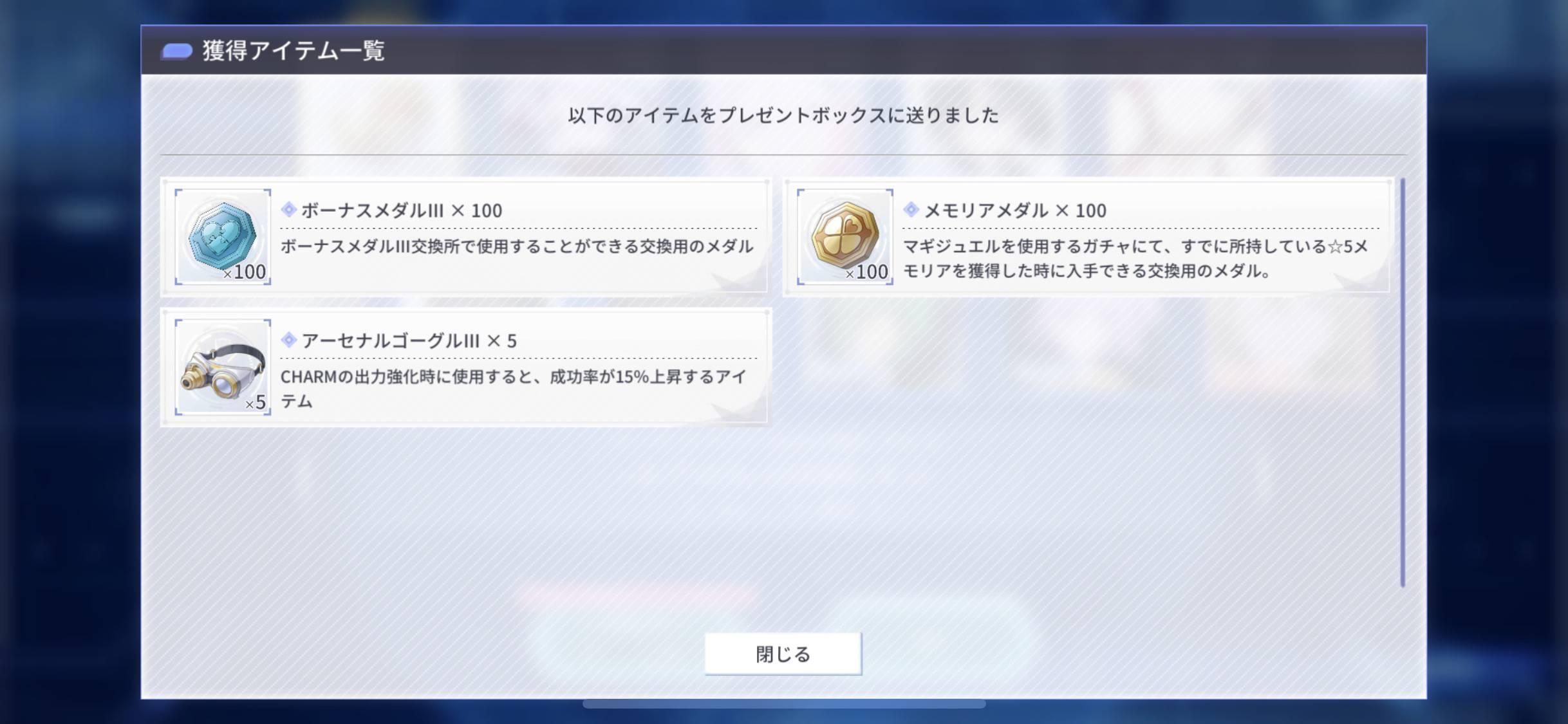 【ラスバレ】メモリアメダル期限つきかよ!?