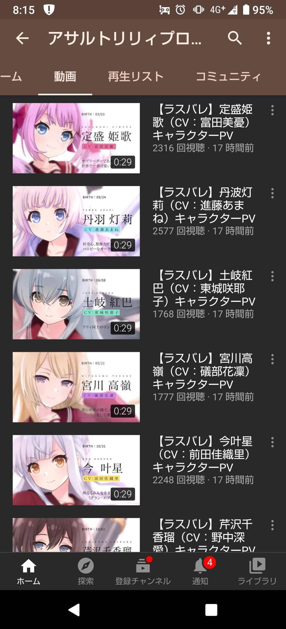 【ラスバレ】キャラクターPVの再生数で真のキャラ人気わかる残酷