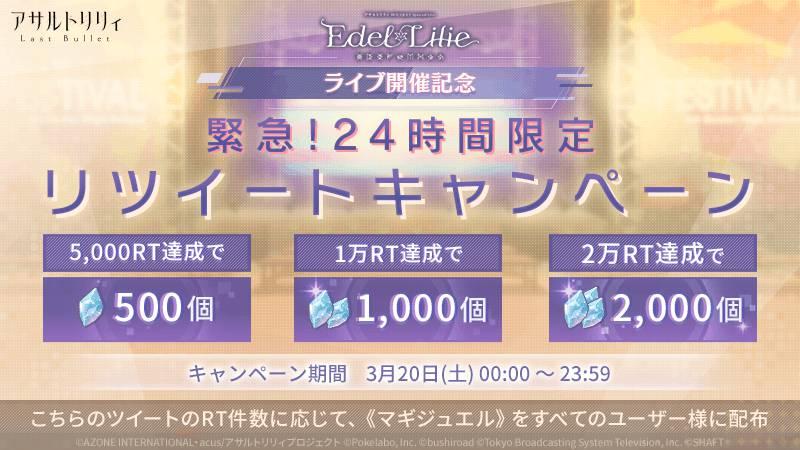 【ラスバレ】24時間限定リツイートキャンペーンキタ━━(゚∀゚)━━!! 成功でマギジュエル配布だぞ!