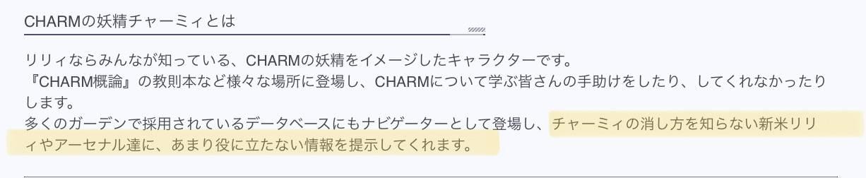 【ネタ】チャーミィが邪魔なんだが、消す方法ってないの?