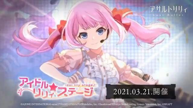 【ラスバレ】イベントPV公開! ひめひめステージ