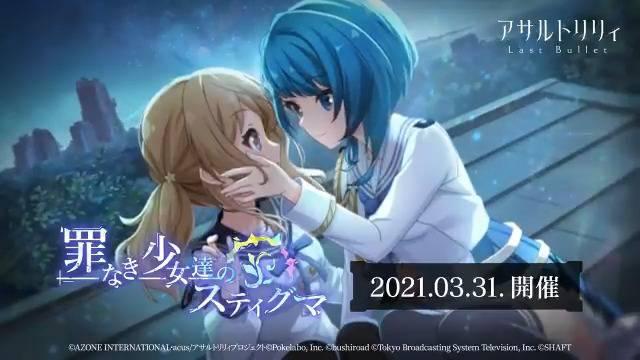 【ラスバレ】新イベント「罪なき少女達のスティグマ」が開始! PVもあるぞ!