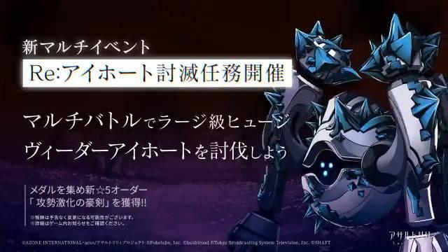 【ラスバレ】Re:アイホート討滅任務が開始されたぞ!