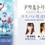 【ラスバレ】ラスバレ放送局 本日20:00~配信予定だぞ!