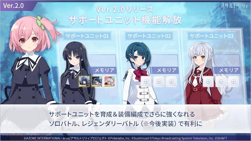 【ラスバレ】ラスバレ放送局第9回 Ver2.0の公式生放送まとめが公開されたぞ!