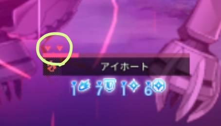 【ラスバレ】ヒュージのHPゲージの逆三角形マークの意味ってなんだ?