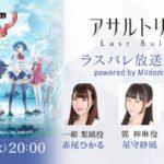 【ラスバレ】神雨イベントキタキタキタ━━(゚∀゚)━━!! 新イベントの告知がされたぞ!!