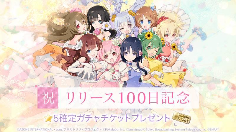 【ラスバレ】星5確定ガチャチケット配布キタ━━(゚∀゚)━━!! リリース100日突破記念!