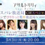 【ラスバレ】ラスバレ放送局GWSPが本日5/3(月)20:00~配信配信されるぞ!