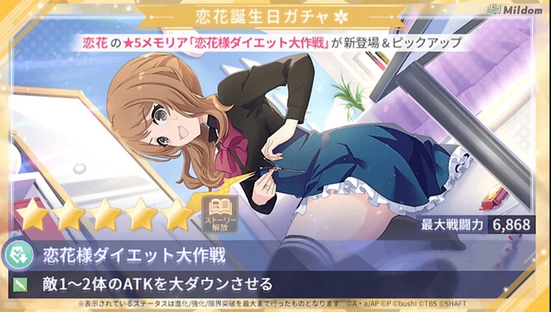 【ラスバレ】恋花様の誕生日・・こんなん引くしかなくないか?