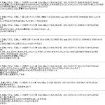 【ネタ】大阪さんのレギマ覇道の末路がかわいそすぎた