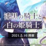 【ラスバレ】新イベント「漆黒の騎士と白の姫騎士」開催!PVが公開されたぞ!