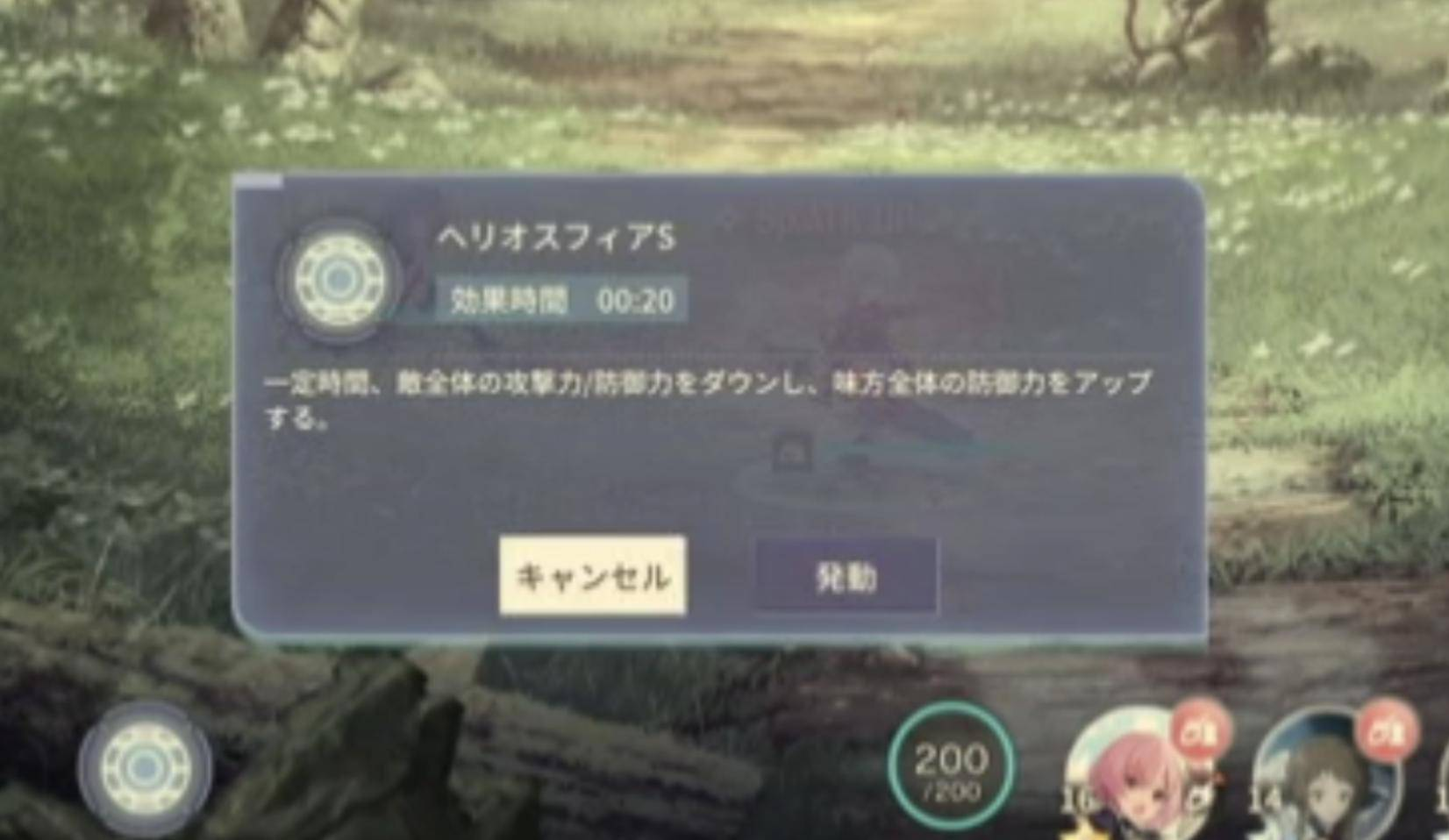 【ラスバレ】ヘリオスフィアS・・? ← 強すぎて草