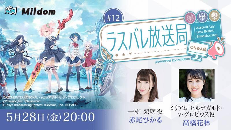 【ラスバレ】5/28(金)ラスバレ放送局の出演者が決定したぞ!
