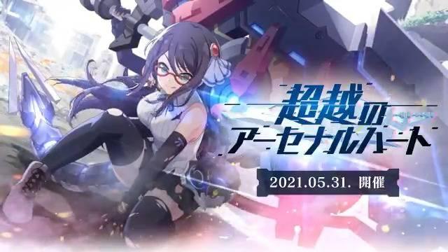 【ラスバレ】真島百由様PV紹介動画が公開されてるぞ!