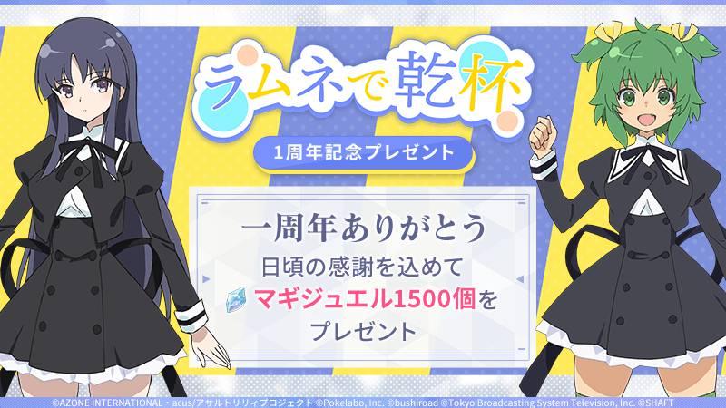 【ラスバレ】ラム乾配布キタ━━(゚∀゚)━━!! ジュエル1500ってマジ!?