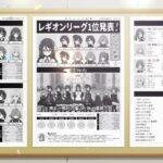 【ラスバレ】レギオンリーグのリリィ新聞凝ってて草ァ!