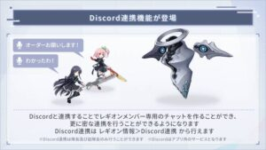 【ラスバレ】レギオンとDiscord連携機能追加されたぞ!