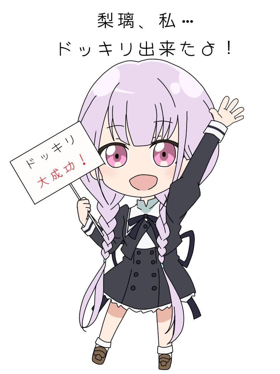 【ラスバレ】明日結梨ちゃんの誕生日ってなってるけどいちおう設定はされてるんかね?
