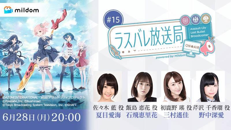 【ラスバレ】6/28(月)20:00~のラスバレ放送局出演者が決定したぞ!