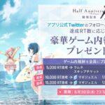 【ラスバレ】RTキャンペーン マギジュエル3,000配布キタ━━(゚∀゚)━━!!