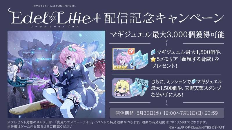 【ラスバレ】マギジュエル1,500個配布キタ━━(゚∀゚)━━!! ハーフアニバの配布ジュエル多いな!