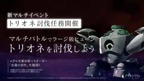 【ラスバレ】討伐イベント「トリオネ討伐任務」が開始されたぞ!
