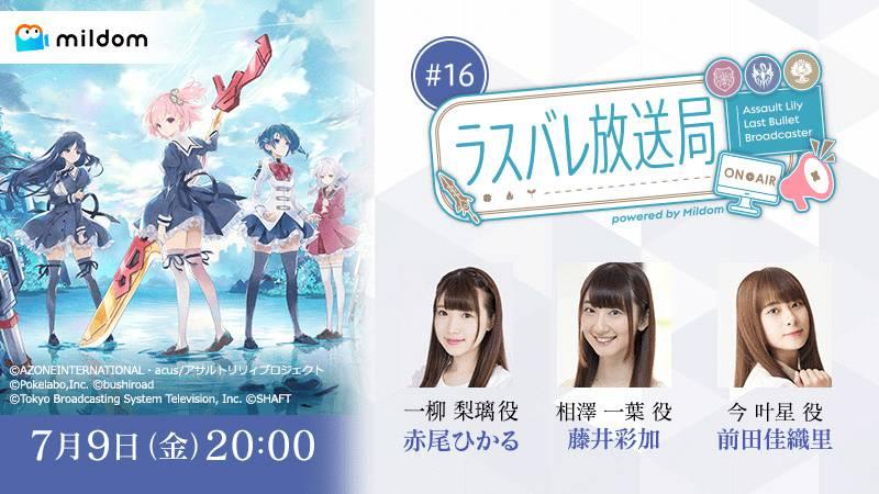 【ラスバレ】ラスバレ放送局は本日7/9(金)20:00~放送だぞ!