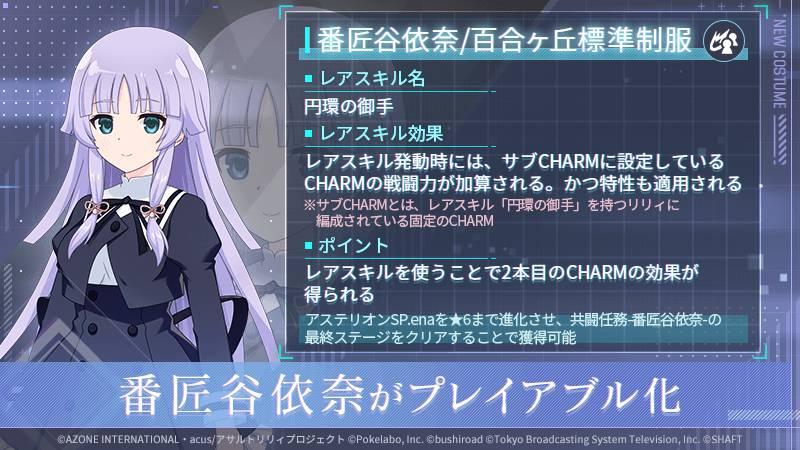 【ラスバレ】番匠谷依奈様の紹介・バトルシーン動画が公開されたぞ!