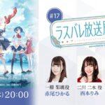 【ラスバレ】7/29(木) ラスバレ放送局の出演者さんが決定したぞ!